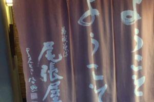 【中野坂上尾張屋総本店】細打ちながらのど越しがしっかりした蕎麦にかえしとダシのバランスが取れたつゆがピッタリマッチした老舗蕎麦店