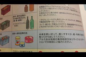 日本のごみ捨てルールって…めんどい。