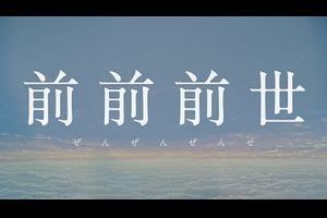 【※閲覧注意】『君の名は。』前前々世が入ったRADWIMPS最新アルバムのジャケ写がキモすぎwwwww