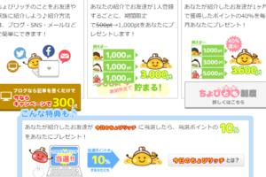 ちょびリッチ ブログ記事を書くだけでも300ptゲット!!