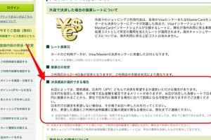 海外でのカード支払いで注意すべきこと。(日本円か現地通貨か聞かれたらどちらを選ぶべきなのか)