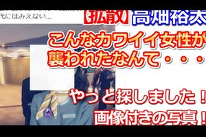 【拡散】高畑裕太が襲ったホテル従業員の顔写真が出回る! これだったら納得!可愛すぎる!画像付!