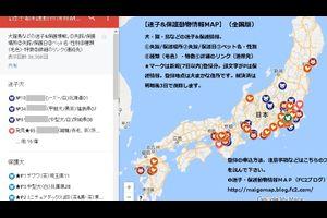 『迷子MAP』はじめました!