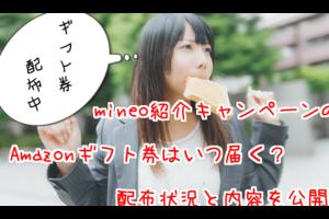 【毎月更新】mineo紹介キャンペーンで貰えるギフト券はいつ届く?現在の配布状況と目安表を公開