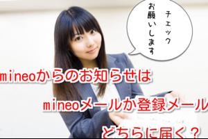 mineoからのお知らせはmineoメールか登録メールのどちらに届くかチェック