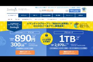 【PR】レンタルサーバーなら「常時SSL」のZenlogic!