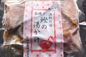 鰹の湯かけ 梅入り (明神水産:高知県幡多郡黒潮町)