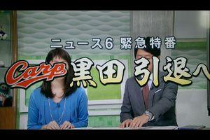 【プロスピA】黒田さん引退だって シルエット化するのかな?