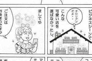 支店長 vs 副理事長 ①