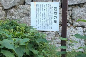 日本一美しい石垣