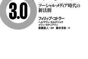 コトラーのマーケティング3.0 ソーシャル・メディア時代の新法則(コトラー他)