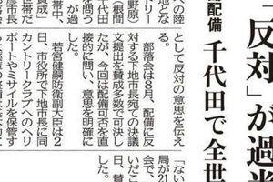 陸自の宮古島千代田への配備を目論む防衛省、9月20日千代田部落公民館で説明会を開催。