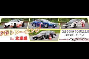 秒殺トレーニング in 北海道!
