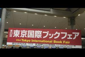 第23回東京国際ブックフェアを見てきました