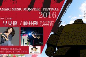 2016/11/13(日) [Tamaki Music Monster Festival 2016@三重県玉城町]