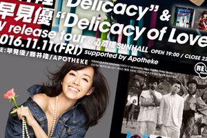 """2016/11/11(金)[ 藤井隆 """"Delicacy"""" & 早見優 """"Delicacy of Love"""" W release tour@心斎橋SUNHALL ]"""