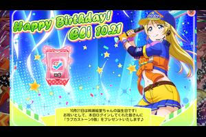 絵里ちゃんの誕生日!
