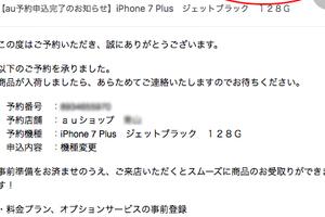 iPhone7 Plusジェットブラック 予約開始3分後に予約して戻ってきた予約完了メール