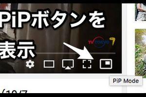 YouTubeやDailyMotionでもピクチャ・イン・ピクチャのボタンを表示するSafari機能拡張『PiPTool』