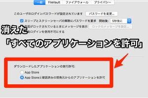 macOS Sierraで「すべてのアプリケーションを許可」の設定を復活させる