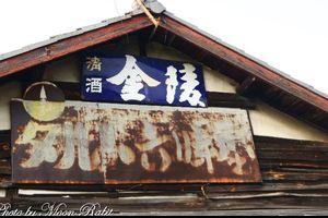 古い看板 愛媛県西条市小松町新屋敷