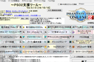 ~PSO2支援ツール~