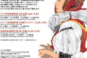 10月23日  東京クライス・アンサンブル ドヴォルザーク・シリーズ最終回