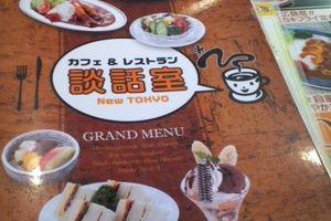 尻込みポイントその一はまず店名か。「カフェ&レストラン 談話室 ニュートーキョー」