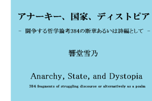 Anarchy, State, and Dystopia