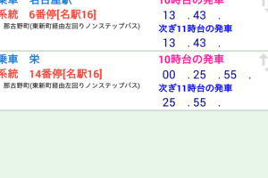名古屋:市バス時刻表検索アプリ(Ver2.0)