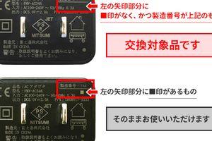 富士通、スマホ充電器に感電のおそれ 約30万個回収へ