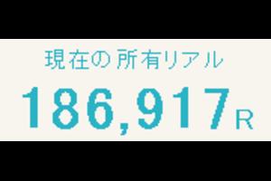10/18~10/24 げん玉 獲得ポイント