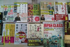 中国人「日本人が誇らしそうにこんな本を見て『日本って本当にすごいと思った』とか言っている」