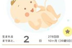 NZで妊娠した話その34 39週5日目、産まれました!って話