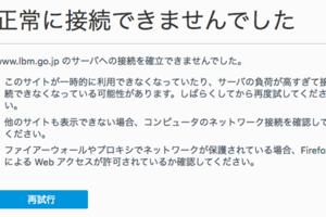 琵琶湖博物館HPがアクセス不能!!