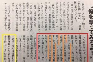 沖縄テロ集団の悪逆暴虐!東大教授「暴力を使わずに、相手を挑発して暴力を使わせろ」・添田充啓起訴