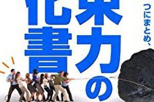 『結束力の強化書』 荻阪哲雄