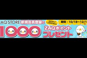 【ZAQ STORE】12/12までに登録で1000ポイント メモ帳や缶バッジなどタダポチ