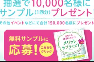 【2017年1月締切分】化粧品無料サンプル情報