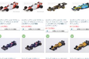最新入荷ミニカーのご案内(ミニチャンプス、スパークF1モデルカー各種入荷!)
