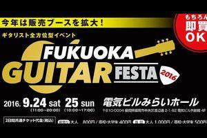 福岡ギターフェスタ 2016 終~了☆