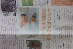 10月11日 毎日小学生新聞