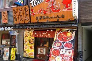 九州らーめん亀王 福島店 冷やし油ソバ 2玉