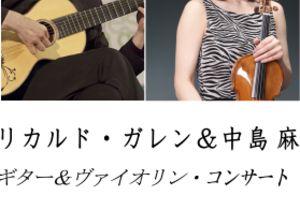 ギター弾きじゃなくても目が離せない。必聴!スペインギターの英雄リカルド・ガレン初来日