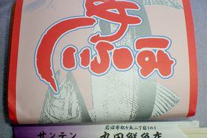 「サンテン 丸太魚店(岩沼市)」 また一つ、はらこ飯の旨い店
