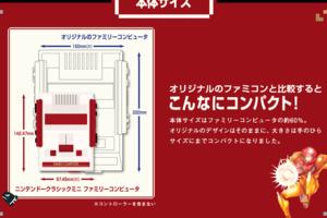 【朗報】任天堂『ミニファミコン』問い合わせにより各サイズが判明!ケーブルは本家より長い!