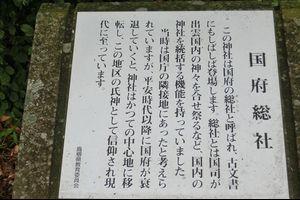 出雲大社の御神体判明!?意宇六社最後の『六所神社』で驚愕の事実?