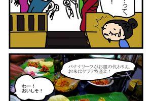 家での食事