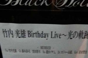 Birthday Liveと称したメタルな一夜(写真多め)