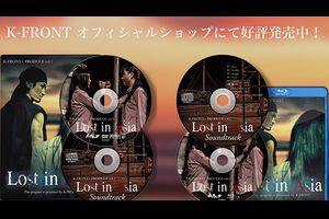トレーラー解禁!K-FRONT+ vol.7「Lost in Asia」公演DVD&Blu-ray発売中!